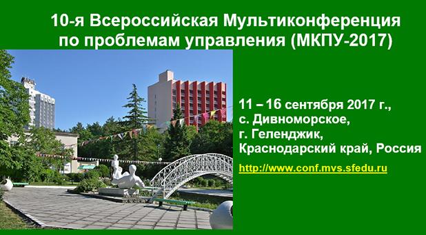 http://www.conf.mvs.sfedu.ru/