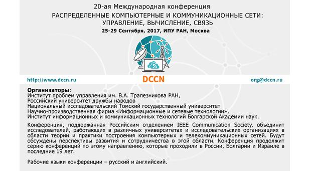 http://dccn.ru/